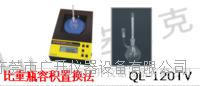挥发性试剂相对密度 QL-120TV