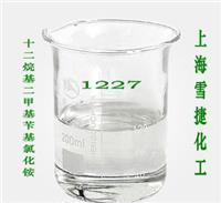 十二烷基二甲基苄基氯化铵 1227