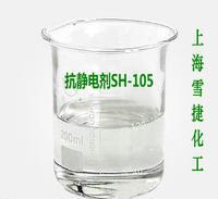 特殊季铵盐(抗静电剂SH-105) SH-105抗静电剂