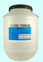 十八烷基二甲基氧化胺(OB-8)  OB-8调理剂