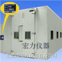 步入式高低温试验室 HL-ATP
