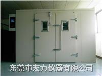 湖北步入式恒温恒湿试验室厂家 HLATH-10P