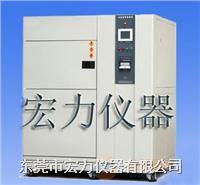 大型冷热冲击试验箱/试验机 HL-TS3-480