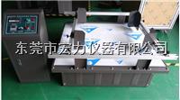 模拟运输振动台 HL-MZ-100
