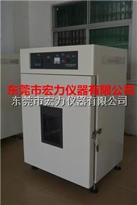 高温老化箱 HL-SZ-225