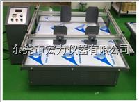 现货供应模拟运输振动台/厂家直销模拟运输振动试验台 HL-MZ-100