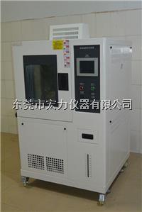 可程式恒温恒湿试验箱 HL-TH-150U