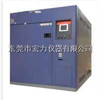 广东冷熱沖擊試驗箱维修生产 HL-TS3-50SUW