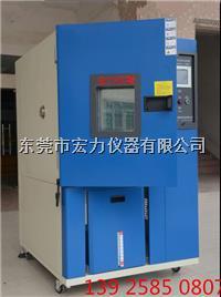 高低温交变试验箱 HL-TP-80EU