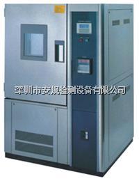 低温试验柜 AN-DW120C