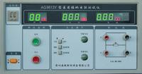 医用接地(导体)电阻测试仪 AG9613Y