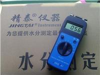 无纺布水分测定仪 布料水分测试仪 无纺布含水率分析仪 回潮率检测仪精泰牌JT-T JT-C50