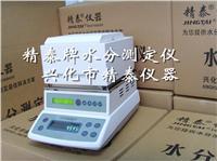 购买快速水分测试仪 选择精泰牌水份快速测试仪 JT系列 JT-100