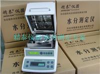 JT-120ABS塑胶水分测定仪 ABS树脂水分测定仪 塑胶原料水分测定仪 JT-120