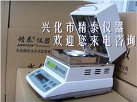 塑胶含水率测定仪 树脂含水率测定仪 塑胶颗粒含水率测定仪 JT-100卤素灯水分仪 JT-100