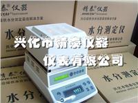猪肉水分测定仪 牛肉水分测定仪 鸡肉水分测定仪 精泰牌JT-100水分测定仪 JT-100