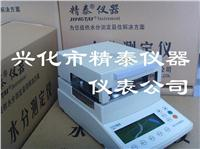 月饼馅料水分测量仪 食品水份测试仪 馅料水分检测仪