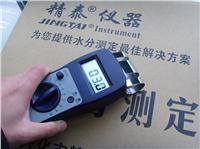 地坪含水率的测定仪器:用JT-C50地坪水分测定仪 JT-C50