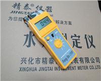 FD-G1纸板快速水分测定仪 瓦楞纸箱含水率测量仪 FD-G1