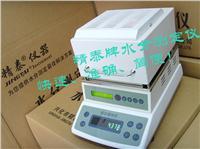 色母料水份检测仪 JT-100