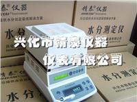 万分之一精度的塑料粒子水分测定仪 JT-120塑胶颗粒水分测定仪 JT-120