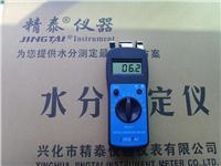 丝绸面料水份测量仪 麻布含水量检测仪 棉布测水仪 JT-T