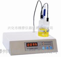 溶剂物质微量水分检测仪  SF-3