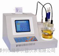 全自動油類物質水分測試儀 SF101