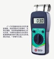 地面水分测量仪|墙体湿度检测仪|混凝土测湿仪 JT-C50