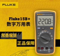 供应Fluke 15B+数字万用表,福禄克15B+,FLUKE15B+万用表 Fluke 15B+