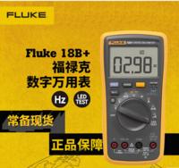 供应福禄克18B+万用表, Fluke 18B+ 数字万用表,F18B+万用表 Fluke 18B+