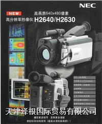 NEC红外线热像仪 H2640