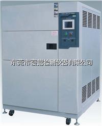 -40℃-55℃-65℃高低温冲击试验机 HE-CH-80W