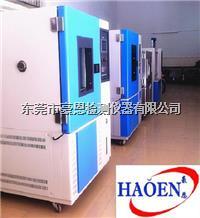 耐湿热环境箱 HE-GD-80