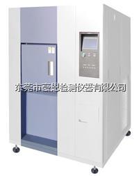高低温冲击检测设备 HE-LR-50