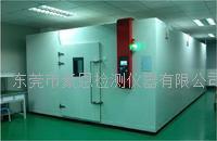 大型步入式高低温试验室