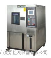 恒温恒湿检定箱 HE-WS-80C8