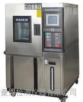 恒定湿热试验箱价格 HE-WS-80C8