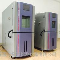 高温高湿老化试验箱