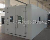 步入式高低温老化测试房 HE-WSF-8-20