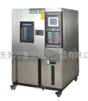 高低温快速变化试验箱 HE-GDK-225C8
