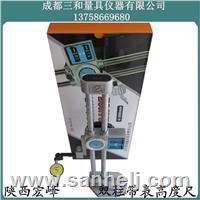 宏峰双柱带表高度尺 0-300/0-500/0-600