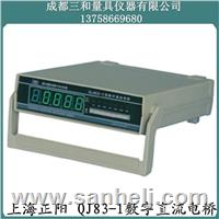 QJ83-1数字直流电桥 QJ83-1