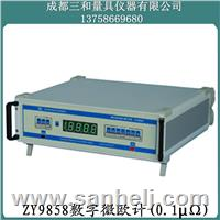 ZY9858数字微欧计(0.1µΩ) ZY9858