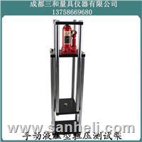 电动液压拉压测试架 SDY系列