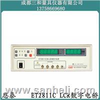 ET2811C型LCR数字电桥 ET2811C