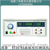ET2678A接地电阻测试仪 ET2678A