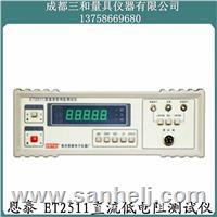 ET2511型直流低电阻测试仪 ET2511