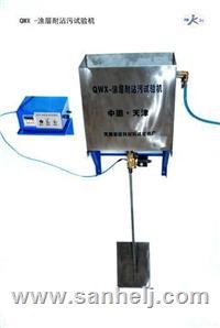 涂层耐沾污实验机 QWX