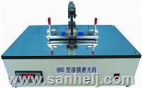 漆膜磨光仪 QMG